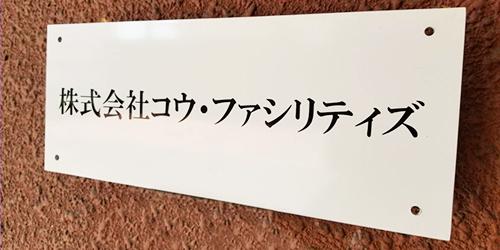 社名・ロゴサイン